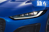 捷豹新款F-TYPE官图发布 供三种动力/换液晶仪表