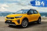 起亚全新小型SUV 8月22日开卖 预计售6-9万元
