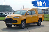 15万买闯北京的皮卡 这款车享乘用车同等待遇