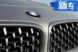 宝马全新Z4实车曝光 增手动挡车型/有望入华