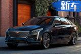 凱迪拉克新CT6廣州車展發布 現款優惠14.5萬元