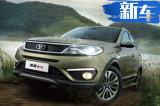 凯翼X5新SUV明日正式上市 预售价8-10.5万元