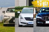 三十万预算买中大型豪华车 这三款车特别有品位