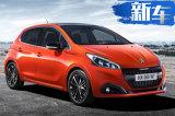 全新一代标致208曝光!增纯电动版车型3月发布
