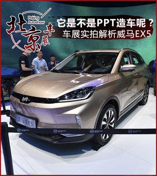 """它是不是""""PPT造车""""? 北京车展实拍解析威马EX5"""