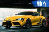 丰田跑车性能版曝光!新增碳纤尾翼/外观升级