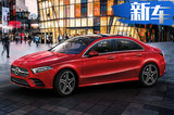 奔驰A级启动预售 尺寸媲美宝马3系 11月23日开卖