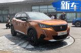 标致全新2008首台整车国产下线 广州车展发布