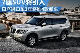 日产进口车三年将推四款新车 涉及7座SUV