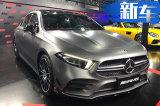 奔驰国产AMG A35L广州车展上市 预售40万元起
