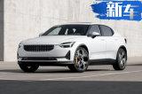 与领克SUV同平台 Polestar 2将在台州国产下线