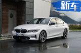 宝马全新3系售价曝光!29.68万起售/配超大屏幕