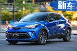 丰田新款C-HR售价曝光 新增混动车型/油耗降低