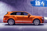 五天后发布 宾利高性能版大SUV破百仅需3.9s