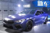 宝马M8首发亮相!预售230万元/动力超AMG GT