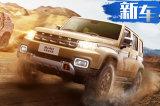 北京BJ40新SUV开启预售!20.49万元增9项配置
