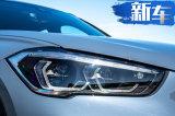 宝马新款X1正式开售 配置升级/供两种动力可选