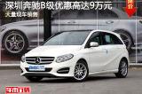 深圳奔驰B级优惠9万 竞争宝马2系旅行
