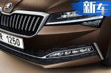 斯柯达新款速派实车曝光 国内第三季度正式开卖