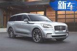 福特+林肯将在华推出40款新车 电动车及全新SUV