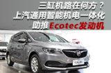 三缸机路在何方?上汽通用智能机电一体化助推Ecotec发动机