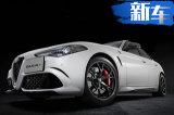 搭载法拉利引擎 阿尔法罗密欧将推限量版Giulia