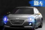 捷恩斯全新G70将9月15日正式发布 竞争宝马3系