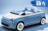 菲亚特推全新限量版车型 白蓝专属配色/明年开卖