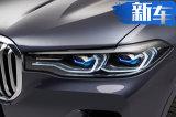 宝马全新X7多图实拍 搭4.4T发动机/年内将上市