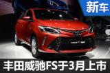 丰田全新小型车更名威驰FS 搭2款发动机