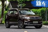 吉利新远景SUV全系涨价 换1.4T发动机/动力提升