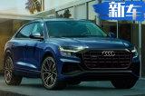 奥迪四款新车售价曝光!Q8下月预售/配置升级