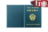 皮卡第一大省取消营运证 已有四省叫停货车双证