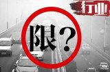 皮卡在郑州市全天禁行  11月21日起正式实施