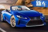 雷克萨斯LC敞篷版售价曝光!搭V8引擎/明年开售