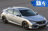 东风本田明年至少推5款新车 思域两厢版最值得期待
