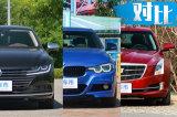 全新一代CC /3系/ ATS-L豪华中级车你会怎么选?