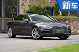 奥迪全新A5轿跑家族正式上市 售价39.80万起