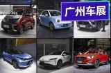 广州车展10大热门电动车!居然颜值都这么高!