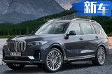 比奔驰GLS还大!宝马X7 SUV参数曝光-明年开卖