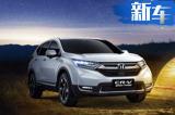 东风本田CR-V新车型开卖 白送3项配置你要不要?