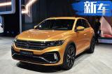 一汽-大众开启SUV元年 2018年将投产5款新车