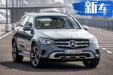 """奔驰新款GLC长轴版18天后上市 增加""""AMG""""车型"""