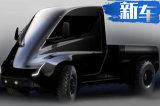 货箱能装下福特猛禽  特斯拉计划提前生产皮卡
