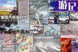 谁说汽车编辑只会拍车写稿?2018自驾全球精彩游记