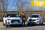 【同级不同路】20万买SUV选纯电动还是汽油车?