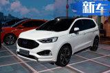 福特新款锐界实车曝光 搭2.0T/下月16日上市