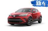 丰田新款C-HR发布 外观调整 增2.0L混动系统