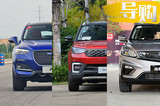 10万预算看这3款SUV 颜值个性时尚配置还丰富
