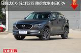 马自达CX-5让利2万 降价竞争本田CRV